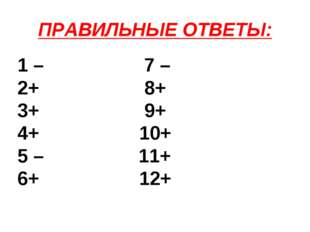 ПРАВИЛЬНЫЕ ОТВЕТЫ: 1 – 7 – 2+ 8+ 3+ 9+ 4+ 10+ 5 – 11+ 6+ 12+