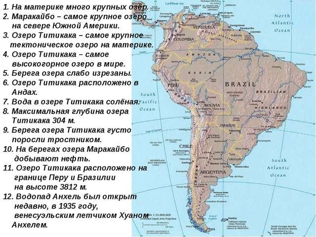 1. На материке много крупных озёр. 2. Маракайбо – самое крупное озеро на севе...