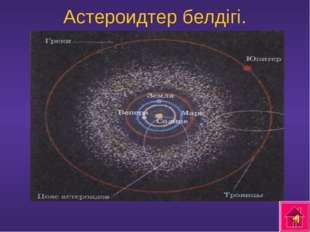 Астероидтер белдігі.
