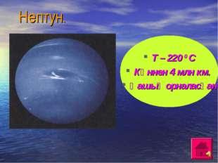 Нептун. T – 220 0 С Күннен 4 млн км. Қашық орналасқан