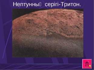 Нептунның серігі-Тритон.