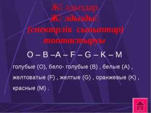 Жұлдыздар. Жұлдыздың (спектрлік сыныптар) топтастыруы O – B –A – F – G – K –