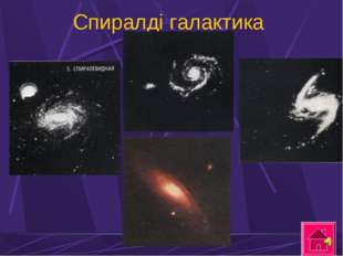 Спиралді галактика