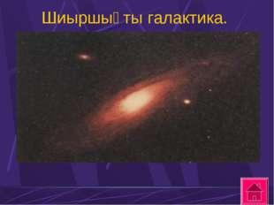 Шиыршықты галактика.