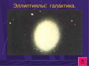 Эллиптиялық галактика.