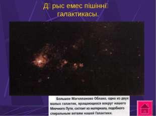 Дұрыс емес пішіннің галактикасы.