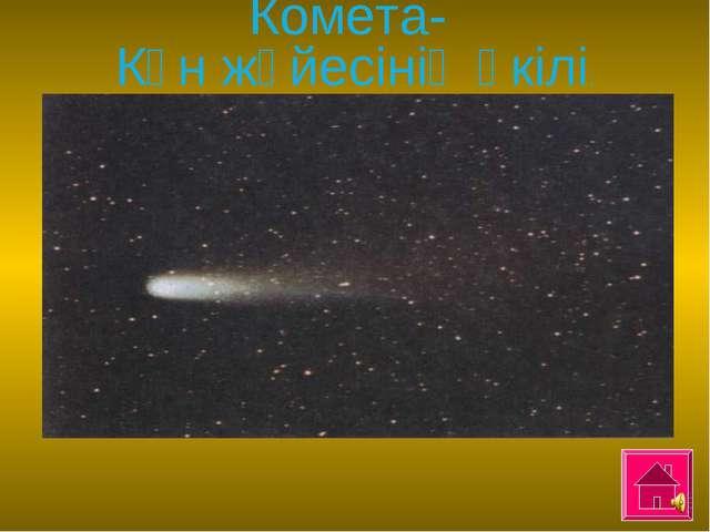 Комета- Күн жүйесінің өкілі.