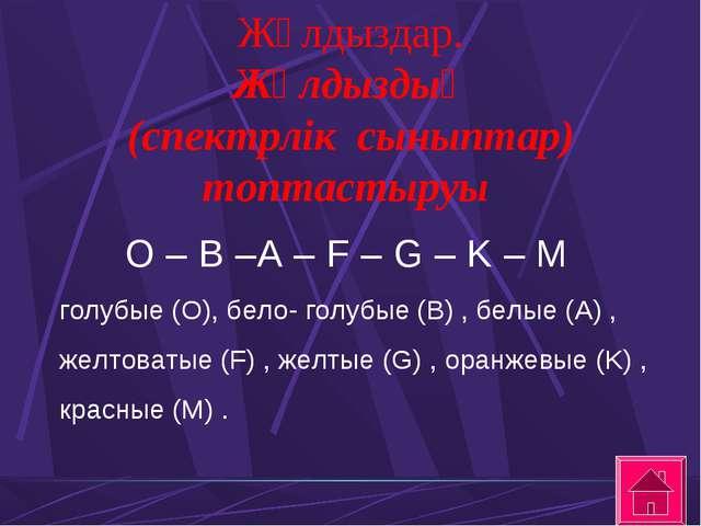 Жұлдыздар. Жұлдыздың (спектрлік сыныптар) топтастыруы O – B –A – F – G – K –...