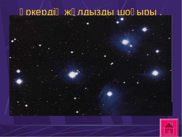 Үркердің жұлдызды шоғыры .