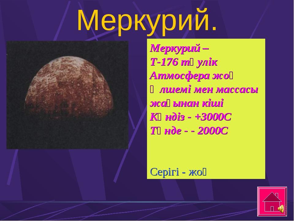 Меркурий. Меркурий – Т-176 тәулік Атмосфера жоқ Өлшемі мен массасы жағынан кі...