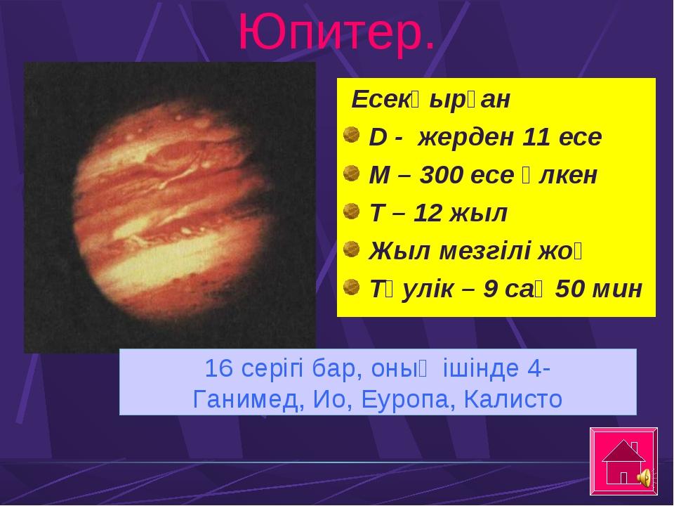 Юпитер. 16 серігі бар, оның ішінде 4- Ганимед, Ио, Еуропа, Калисто Есекқырған...