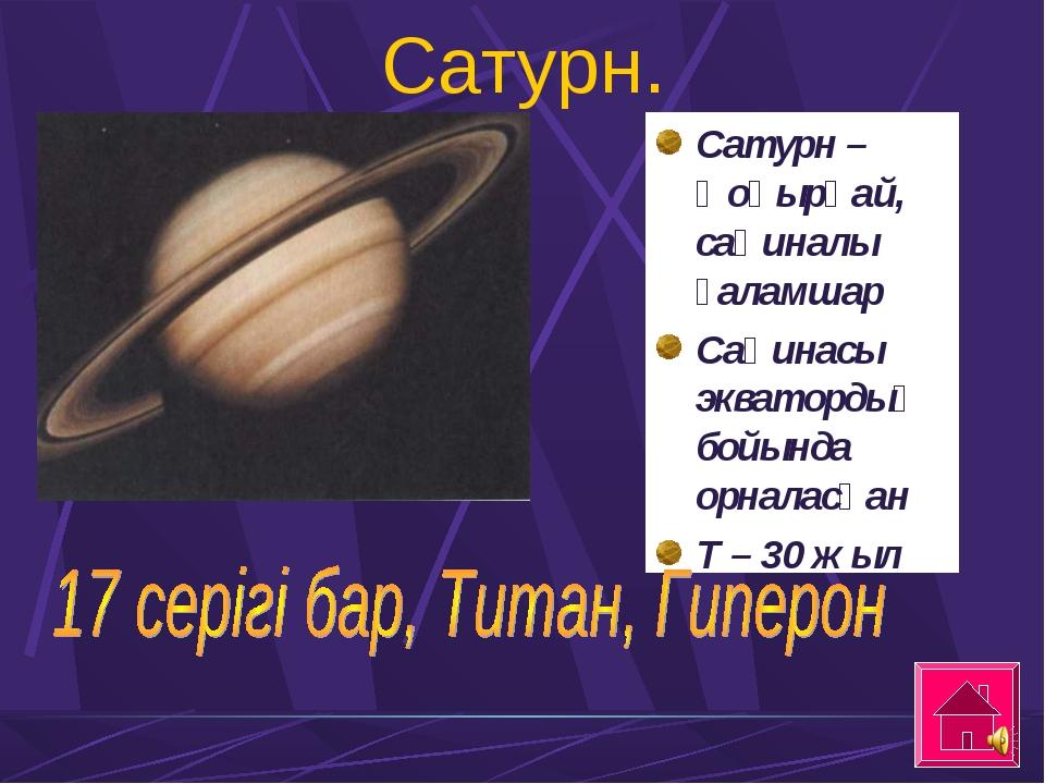 Сатурн. Сатурн – Қоңырқай, сақиналы ғаламшар Сақинасы экватордың бойында орна...