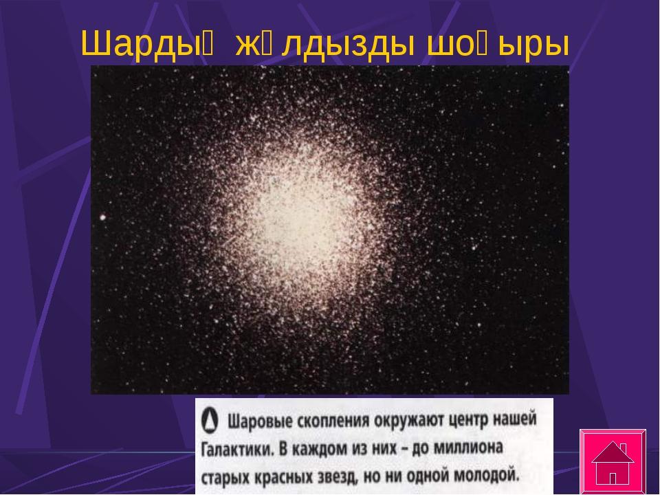 Шардың жұлдызды шоғыры