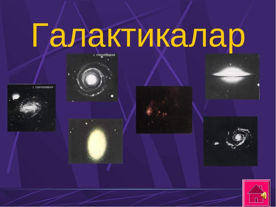 Галактикалар