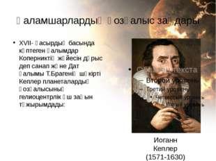 Ғаламшарлардың қозғалыс заңдары XVII- ғасырдың басында көптеген ғалымдар Копе