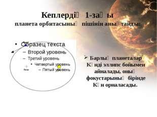 Кеплердің 1-заңы планета орбитасының пішінін анықтайды: Барлық планеталар Күн