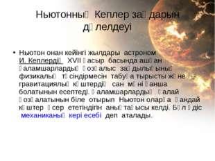 Ньютонның Кеплер заңдарын дәлелдеуі Ньютон онан кейінгі жылдары астроном И.К