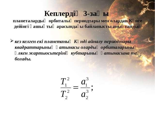 Кеплердің 3-заңы планеталардың орбиталық периодтары мен олардан Күнге дейінгі...