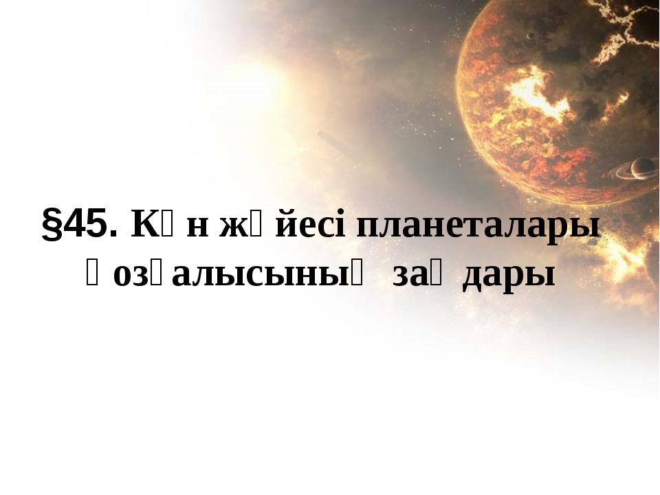 §45. Күн жүйесі планеталары қозғалысының заңдары