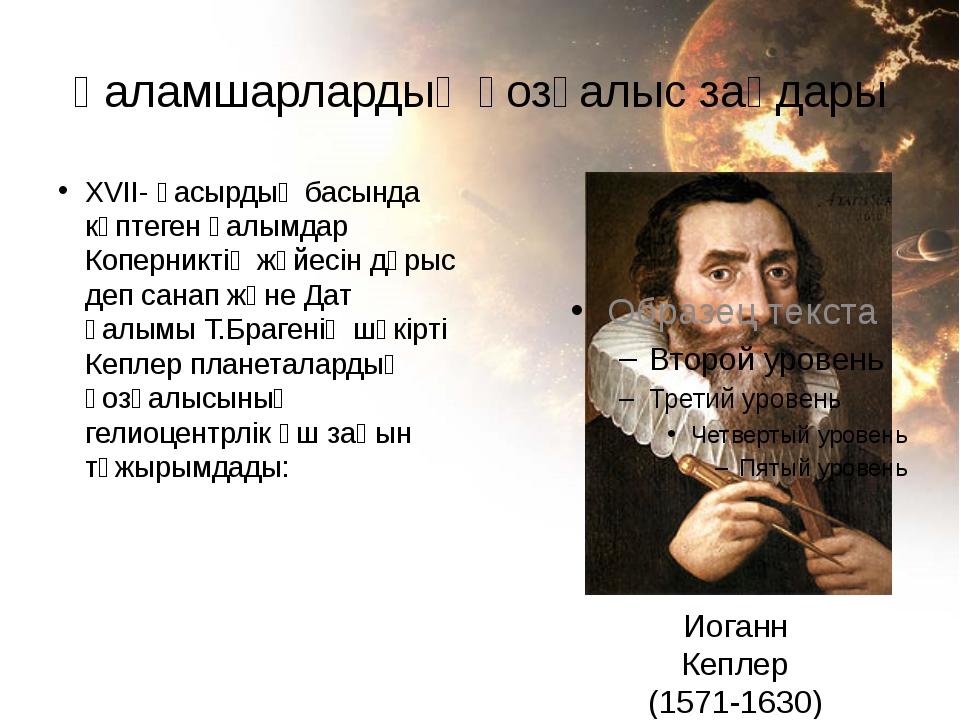Ғаламшарлардың қозғалыс заңдары XVII- ғасырдың басында көптеген ғалымдар Копе...