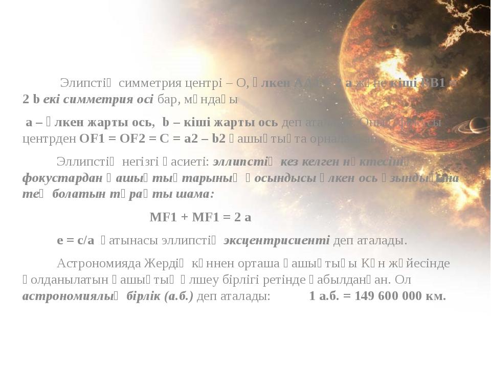 Элипстің симметрия центрі – О, үлкен АА1 = 2 a және кіші ВВ1 = 2 b екі симме...