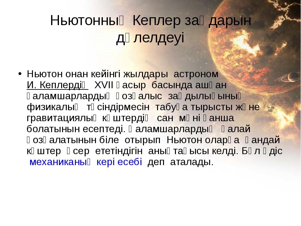 Ньютонның Кеплер заңдарын дәлелдеуі Ньютон онан кейінгі жылдары астроном И.К...