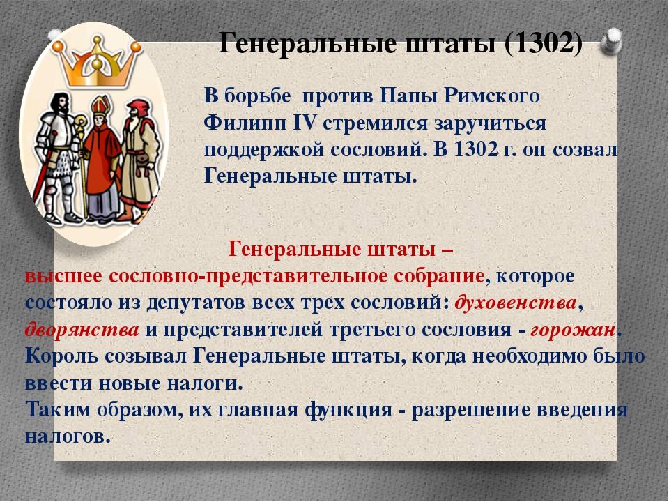Генеральные штаты (1302) В борьбе против Папы Римского Филипп IV стремился за...