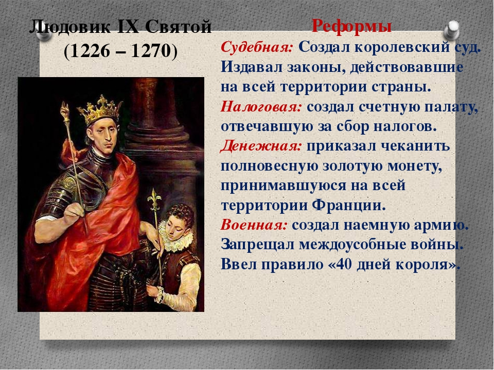 Людовик IX Святой (1226 – 1270) Реформы Судебная: Создал королевский суд. Изд...