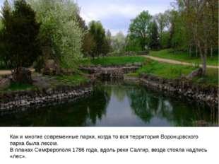 Как и многие современные парки, когда то вся территория Воронцовского парка б