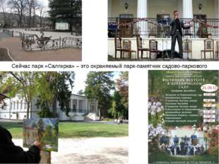Сейчас парк «Салгирка» – это охраняемый парк-памятник садово-паркового искусс