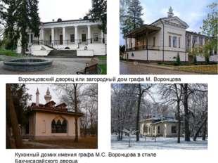 Воронцовский дворец или загородный дом графа М. Воронцова Кухонный домик имен