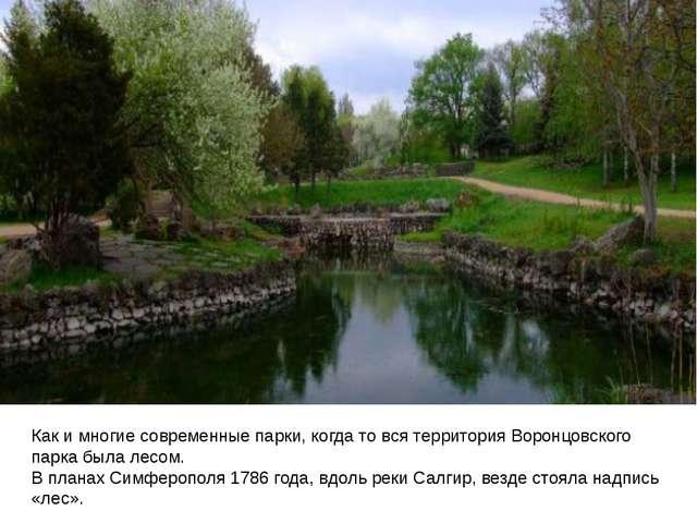 Как и многие современные парки, когда то вся территория Воронцовского парка б...