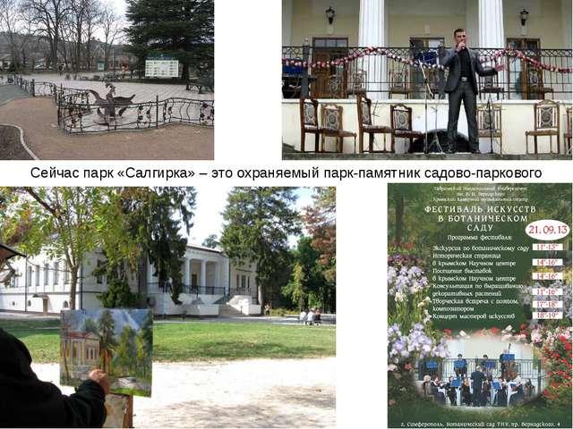 Сейчас парк «Салгирка» – это охраняемый парк-памятник садово-паркового искусс...