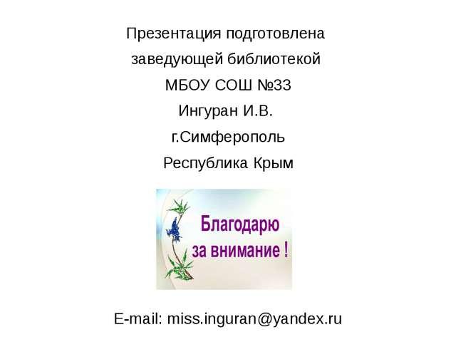 Презентация подготовлена заведующей библиотекой МБОУ СОШ №33 Ингуран И.В. г.С...