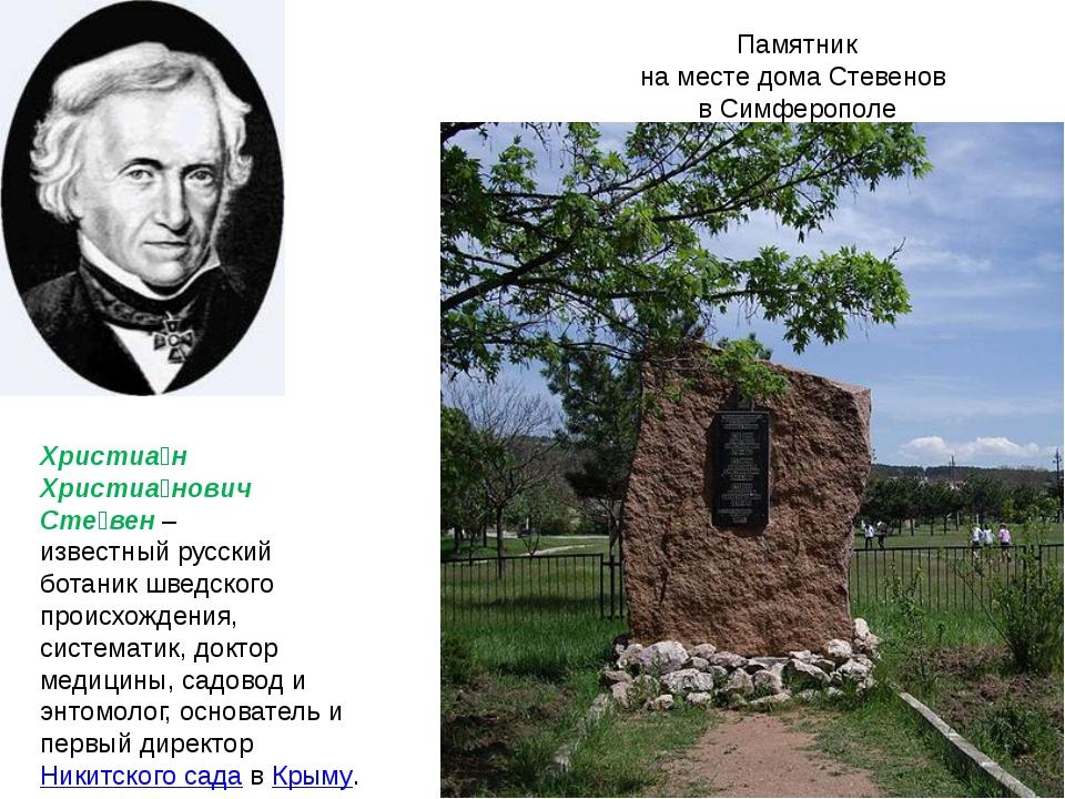 Памятник на месте дома Стевенов в Симферополе Христиа́н Христиа́нович Сте́вен...