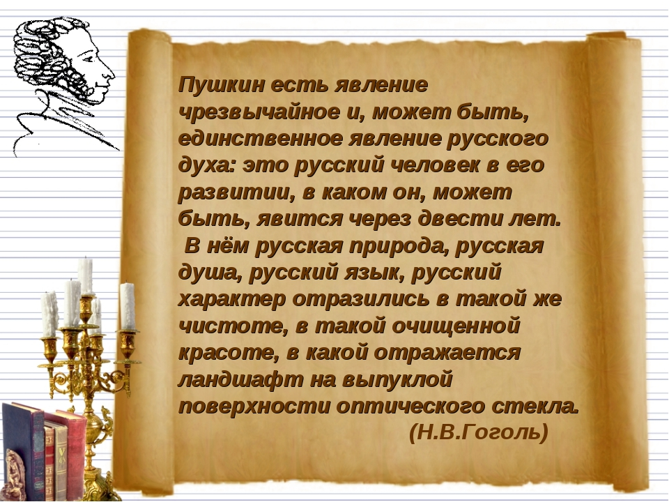 Пушкин есть явление чрезвычайное и, может быть, единственное явление русского...