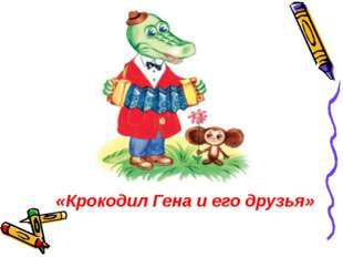 «Крокодил Гена и его друзья»