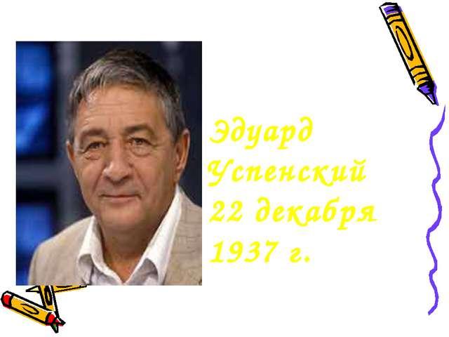 Эдуард Успенский 22 декабря 1937 г.