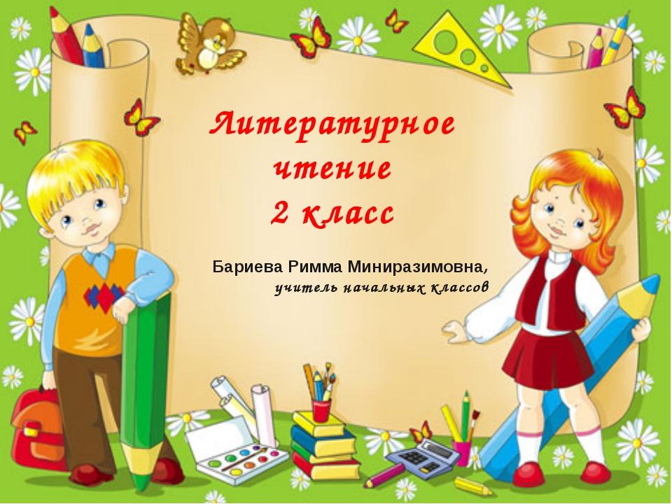 Литературное чтение 2 класс Бариева Римма Миниразимовна, учитель начальных кл...