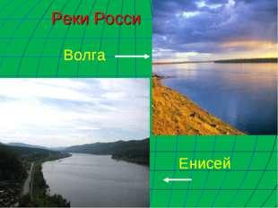 Реки Росси Енисей Волга