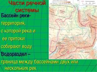 Части речной системы Бассейн реки- территория, с которой река и ее притоки со