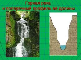 Горная река и поперечный профиль её долины