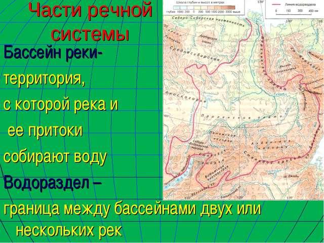 Части речной системы Бассейн реки- территория, с которой река и ее притоки со...