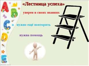 уверен в своих знаниях нужна помощь нужно ещё повторить «Лестница успеха»
