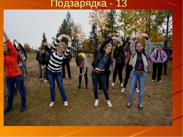 Подзарядка - 13