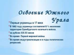 Освоение Южного Урала Первые украинцы в 17 веке В 1882 году украинцы составля