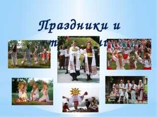 Праздники и традиции