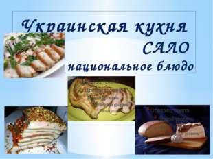 Украинская кухня САЛО – национальное блюдо