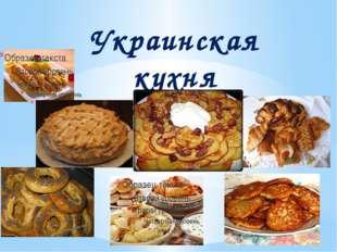 Украинская кухня СЛАДКИЕ БЛЮДА