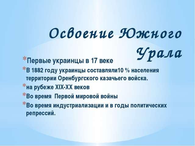 Освоение Южного Урала Первые украинцы в 17 веке В 1882 году украинцы составля...